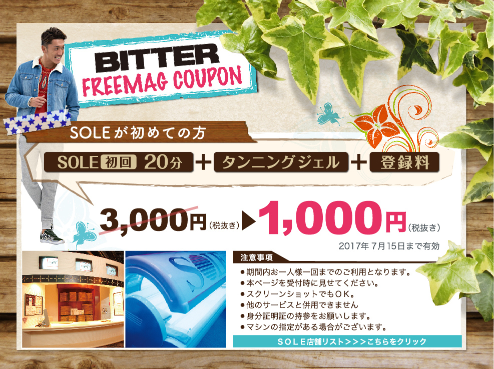 BITTER FREEMAG COUPON SOLEが初めての方