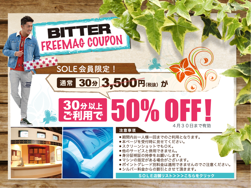 BITTER FREEMAG COUPON SOLE会員限定!